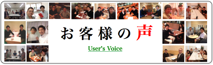 bnr-user'voice